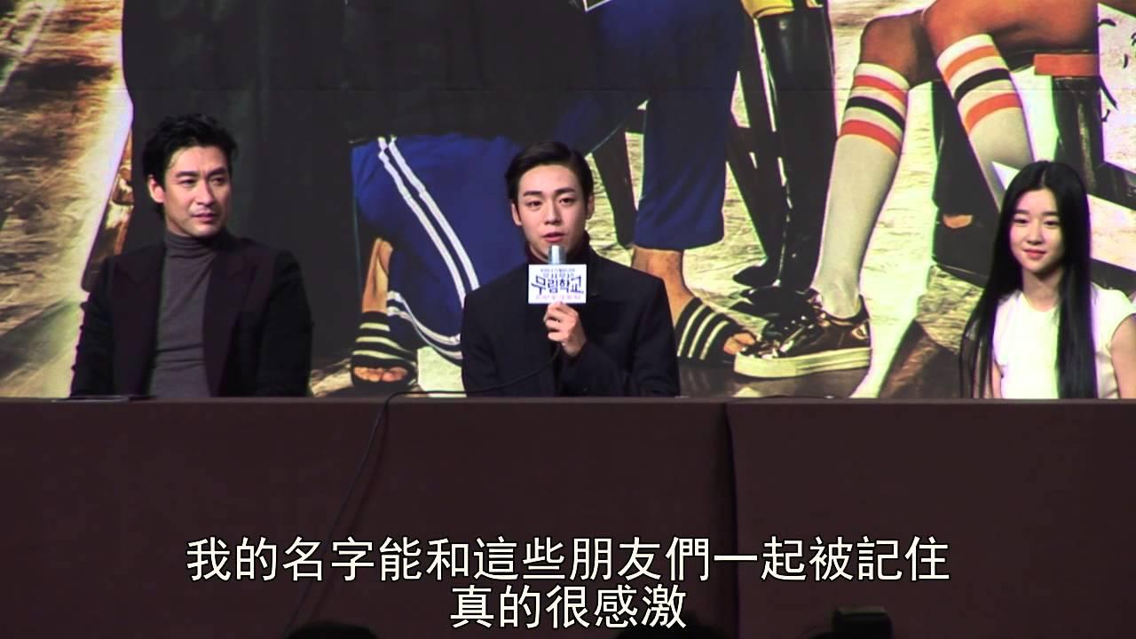 《武林學校》製作發佈會 李玹雨謙虛感謝被記住 - YouTube