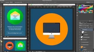 Уроки Photoshop - Как нарисовать иконку компьютера в стиле флэт - часть 4(Ставьте лайк и подписывайтесь на мой канал - http://vid.io/xqEL Уроки Photoshop - Как нарисовать иконку компьютера в стил..., 2016-01-30T17:05:51.000Z)