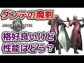 【MHW】「ダンテの魔剣」カッコいいけど性能はどう?【モンハンワールド】