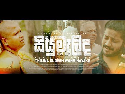 Me Tharam Siyumalida Kalugal (මේ තරම් සියුමැලිද කළුගල්) | Thilina Sudesh | Cover Version