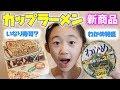 パパとカップラーメンな夜!わかめラーメン3.5倍!夜店の焼うどん「いなり寿司味」!【ももかチャンネル】