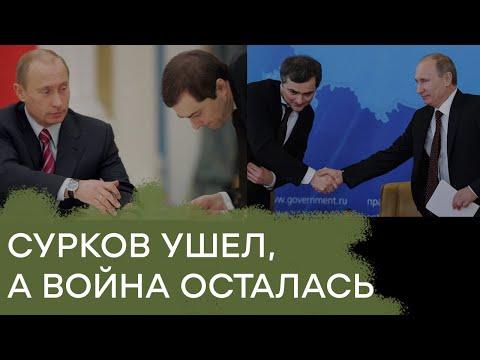 Сурков ушел, а война осталась. Чего ждать боевикам от смены куратора — Гражданская оборона