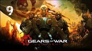 Прохождение Gears of War: Judgment (XBOX360) — Зерг атакует, Зал суда #9