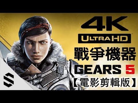 【戰爭機器5】4K電影剪輯版(英配中字) - 零收集、電影式運鏡、完整劇情 - PC特效全開劇情電影 - Gears Of War 5 - Semenix出品