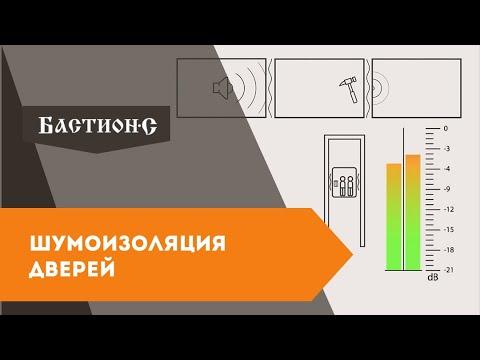 Шумоизоляция дверей: выбираем входные двери в квартиру с шумоизоляцией, важные нюансы