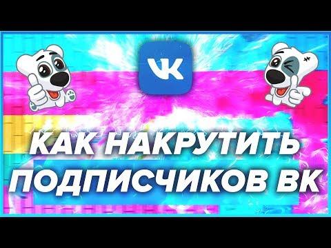Как Накрутить Подписчиков Друзей Вконтакте 2019 ( СУПЕР БЫСТРЫЙ СПОСОБ )