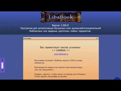 Обзор каталогизатора книг LibaBook