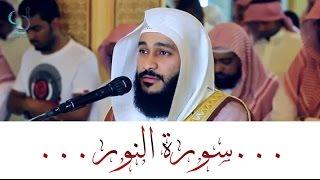 سورة النور تلاوة عذبة تريح القلب ... الشيخ عبدالرحمن العوسي