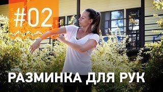 №2. Упражнения ДЛЯ РАЗМИНКИ РУК. Программа от чемпионки мира по фитнесу Марии Попретинской.