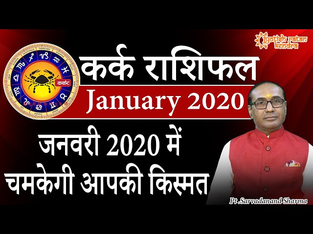 Kark Rashi January 2020   Cancer Horoscope January   कर्क राशिफल जनवरी 2020