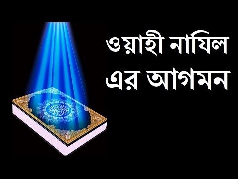 ওয়াহী নাযিল এর আগমন বিষয়ে একটি গুরুত্বপূর্ণ হাদীস HD Powerful Videos