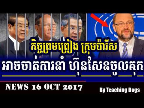 Cambodia Hot News: WKR World Khmer Radio Afternoon Monday 10/16/2017