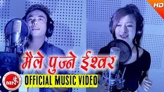 Melina Rai's Nepali Song 2016/2073 | Maile Pujne Ishwor - Naresh Lingden