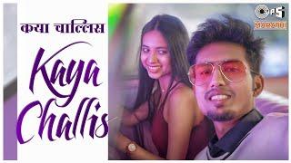 कया चाल्लिस Kaya Challis   Rajneesh Patel,Komal Chavan Romantic Marathi Koli Pop (4k Official Video)