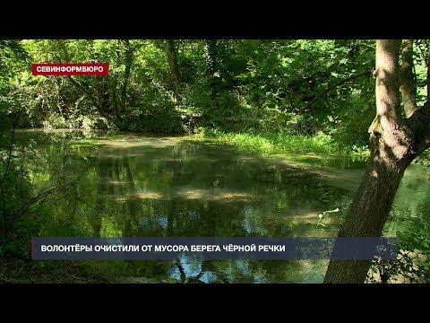НТС Севастополь: В Севастополе прошла чистка берегов реки Черной