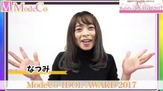 iDOL AWARD 2017 なつみ 【modeco182】【m-event06】