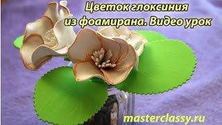 Из фоамирана для начинающих. Цветок глоксиния. Видео урок