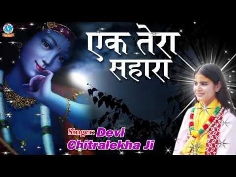 Ek Tera Sahara || Devi Chitralekha Ji || Shri Krishna Bhajan # Bhakti Bhajan Kirtan