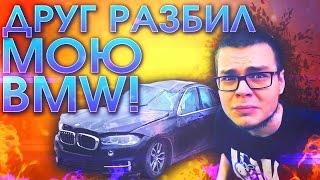 ДРУГ РАЗБИЛ МОЮ BMW !!!(Вот такая вот история приключилась. Советую смотреть от начала и до конца :) Мой Instagram: bulkinspb Мой паблик ВКонт..., 2016-11-27T15:40:03.000Z)