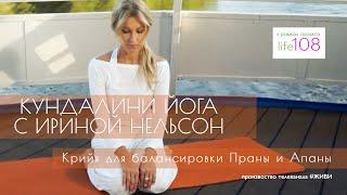 Кундалини-йога с Ириной Нельсон — Крийя для балансировки Праны и Апаны