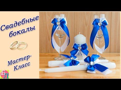 СВАДЕБНЫЕ БОКАЛЫ СВОИМИ РУКАМИ  МАСТЕР-КЛАСС  WEDDING GLASSES  DIY скачать