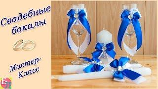видео как украсить свадебные бокалы своими