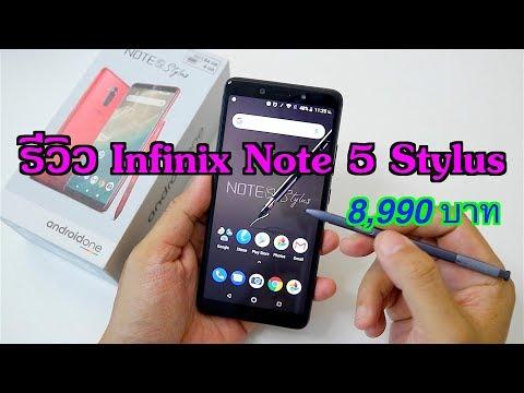 รีวิว Infinix Note 5 Stylus | ของดี มีปากกา งบ 8,990 บาทไม่แพงนะ!!!
