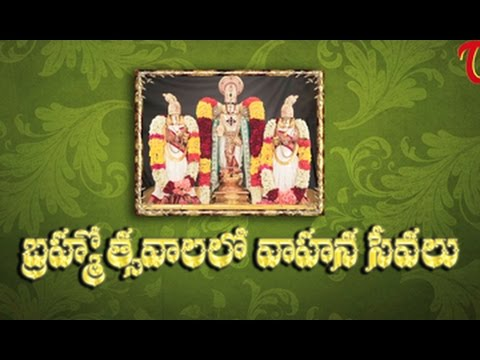 Srivari Brahmotsavam Festival (తిరుమల శ్రీవారి బ్రహ్మోత్సవాలు)