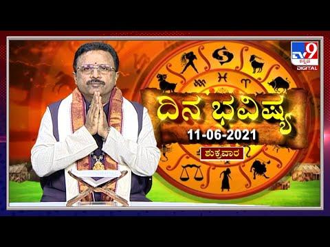 Horoscope Today: Effects on zodiac sign | Dr. Basavaraj Guruji, Astrologer ದಿನಭವಿಷ್ಯ : 11-06-2021