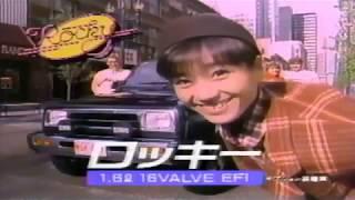 ダイハツ ロッキー 相原勇 CM Daihatsu Rocky Ad ZELOG チャンネルへよ...