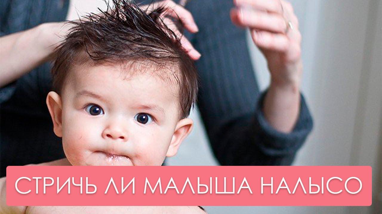 Нужно ли стричь налысо ребенка в год: советы мамочкам от опытных парикмахеров изоражения