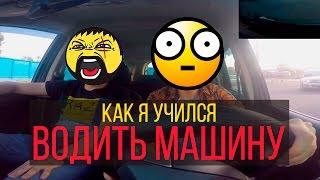 Как Я Учился Водить Машину(АвтоБолтун - прокатись с весёлым попутчиком! https://appsto.re/ru/HT2_1.i., 2015-08-26T16:41:02.000Z)