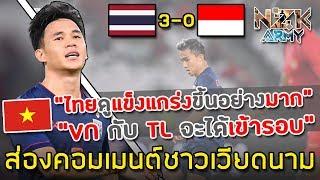 ส่องคอมเมนต์ชาวเวียดนาม-หลัง-39-ไทย-39-ชนะ-39-อินโดนีเซีย-39-3-0-เก็บ-3-แต้มแรกนำเป็นจ่าฝูง