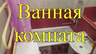 Ванная комната 1.95 Х 1.50 Электросталь (обзор)