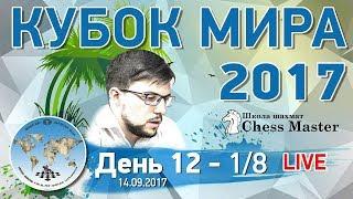 Шахматы. Кубок Мира 2017. День 12 - 1/8 (тай-брейк). МГ Максим Чигаев