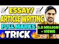 Article Writing | Article Writing Format | Article/Paragraph Writing in English | Class 11/12/9/10