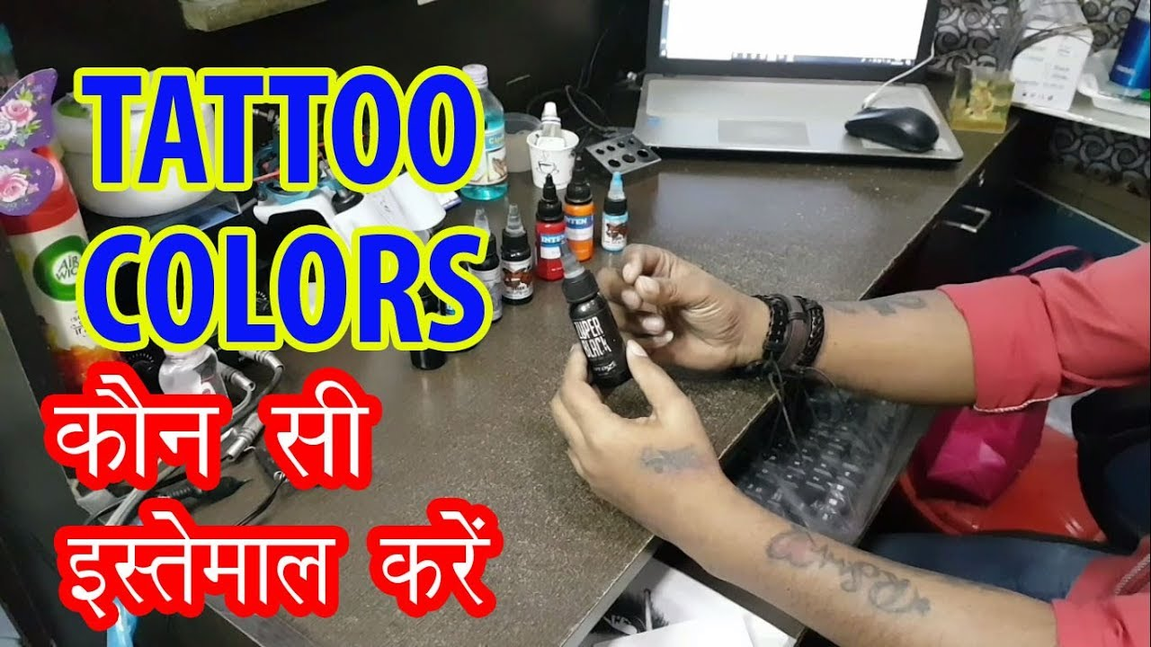 Tattoo Colors || Konsi Use Karein || Buy tattoo color - YouTube