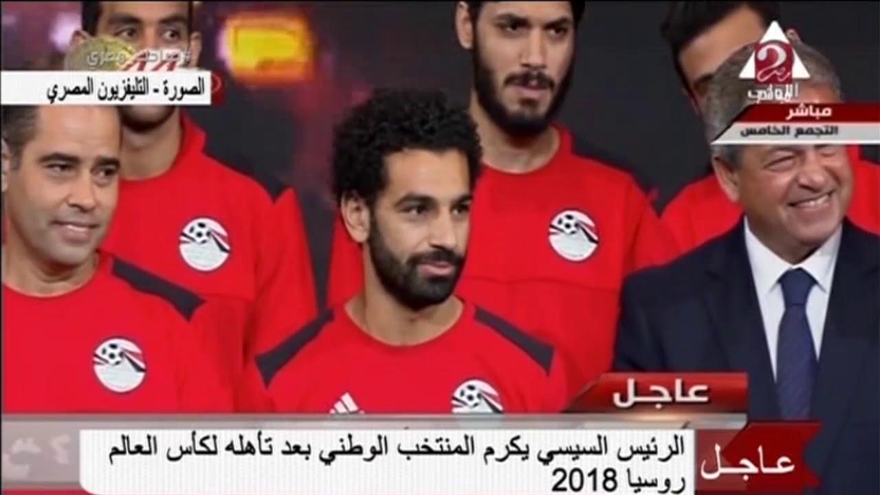 شاهد تهنئة الرئيس السيسي للمنتخب المصري وكلمة خاصة لـ محمد صلاح