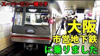 【まもなく民営化】大阪市営地下鉄に乗ってきました!