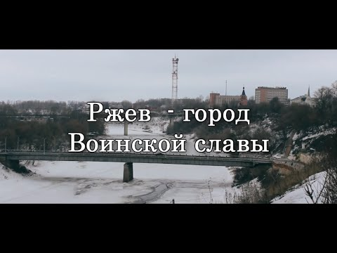 Ржев - город воинской славы. Документальный фильм