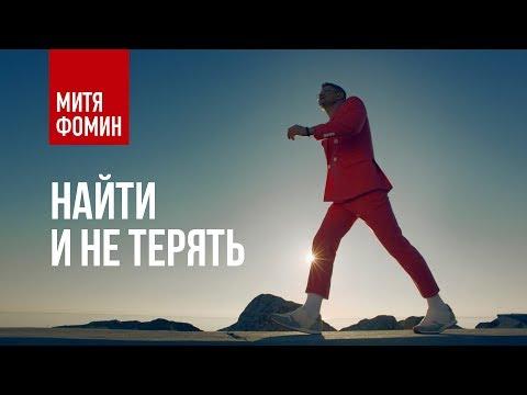 Митя Фомин - Найти и не терять (Премьера клипа 2017)