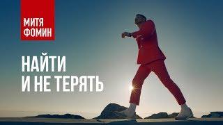 клип Митя Фомин - Найти и не терять