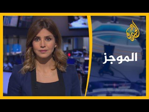 موجز الأخبار - العاشرة مساء (2020/5/26)  - نشر قبل 9 ساعة