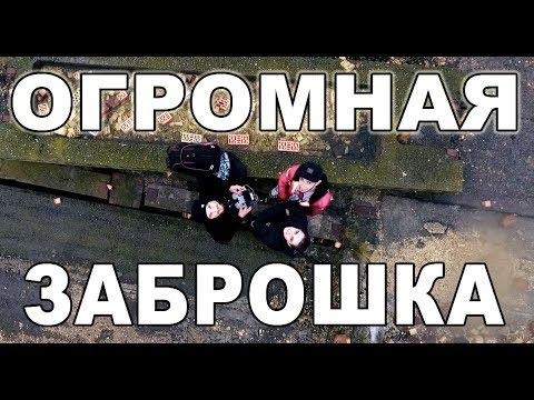 Самая большая заброшка в Украине