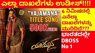 Yajamana Title Song //#Yajamana//#DBOSS/DBeats/Yajamana songs Darshan