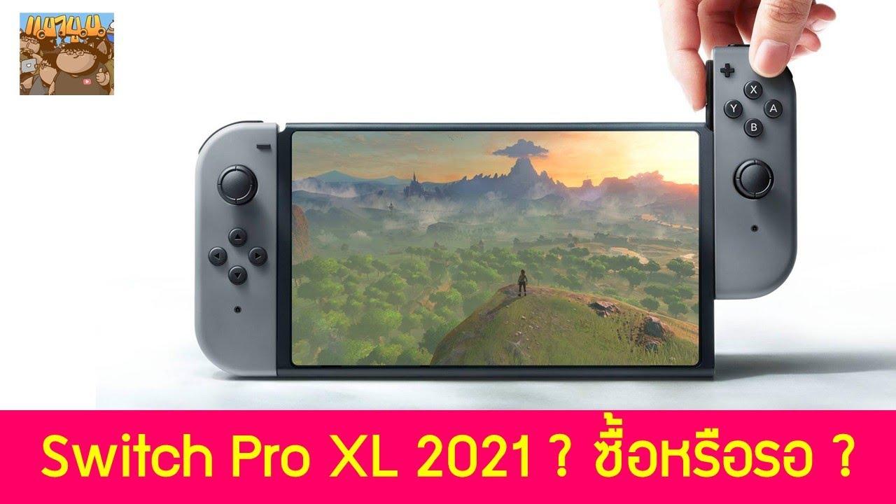 Nintendo Switch Pro XL รุ่นใหม่ อาจจะออกต้นปีหน้า ซื้อปลายปี 2020 หรือรอ ? วิเคราะห์ข่าวลือเกม