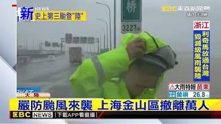 利奇馬颱風浙江登「陸」 海邊掀巨浪
