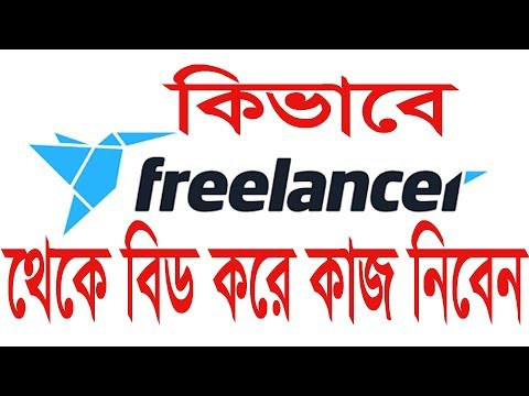 How to place a bid for project on freelancer | Bangla Tutorial
