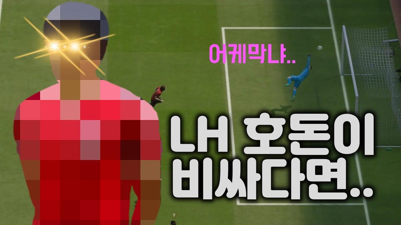 피파4) 제발 한국인이면 이 선수 쓰는게 어떻겠습니까?