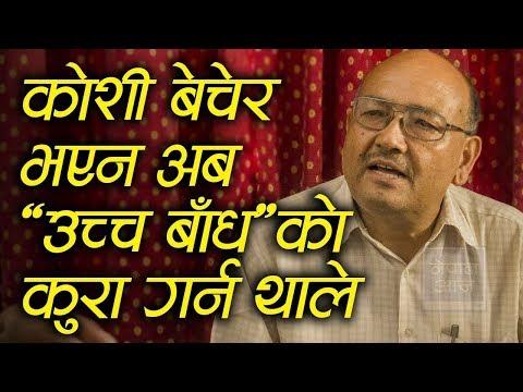 इतिहास र अनुभूति: Dr. Surendra KC talks about current political scenario | Nepal Aaja